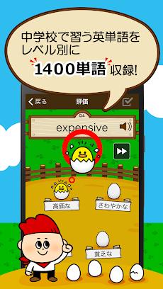 中学生の英単語 - 中学英語の勉強アプリのおすすめ画像1
