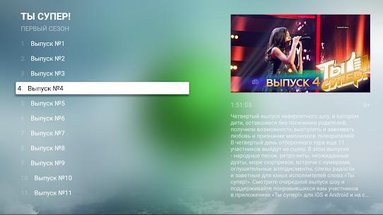 НТВ на AndroidTV: ТВ и новости 3