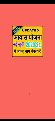 आवास योजना की नई सूची- 2021-22のおすすめ画像2