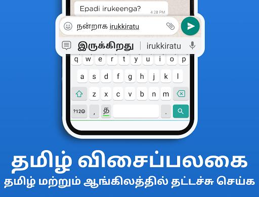Tamil Keyboard  screenshots 1