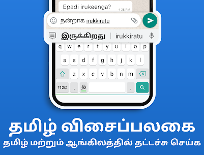 Tamil Keyboard APK 6.1.4 Download For Android 1
