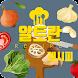 무료 알토란 레시피 - Androidアプリ