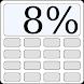 消費税8%電卓 - Androidアプリ