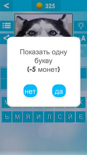 u0423u0413u0410u0414u0410u0419 u0411u041bu041eu0413u0415u0420u0410  screenshots 9