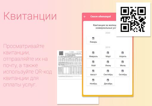 u041cu043eu0439 u0412u0426 1.4.5 Screenshots 3