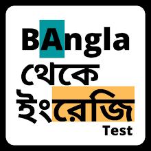 Bangla থেকে ইংরেজি Test APK