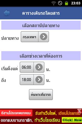 Ubon (แอพอุบล) For PC Windows (7, 8, 10, 10X) & Mac Computer Image Number- 10