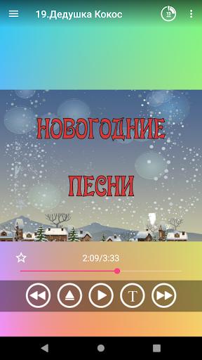 Новогодние детские песни без интернета бесплатно  screenshots 3