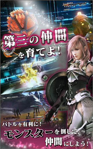 FINAL FANTASY XIII-2 apkdebit screenshots 6