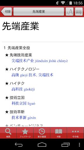 小学館 日中辞典 ビッグローブ辞書 For PC Windows (7, 8, 10, 10X) & Mac Computer Image Number- 7