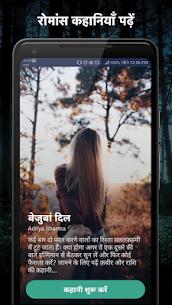 Barfi – Hindi Kahaniya | Top Hindi Stories 1.2.2 Mod + Data Download 3