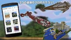 ビルダー PRO for Minecraft PEのおすすめ画像2