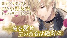 イケメン王子 美女と野獣の最後の恋 乙女・恋愛ゲームのおすすめ画像2