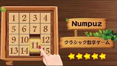 ナンバーパズル - 数字パズルゲーム 人気のおすすめ画像1