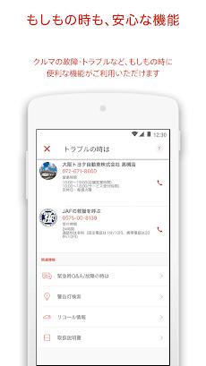 大阪トヨタオーナーズアプリのおすすめ画像4