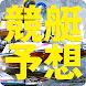 競艇予想 よく当たる競艇無料予想サイト 競艇 ボートレース 無料予想 - Androidアプリ