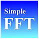 SimpleFFT - Androidアプリ