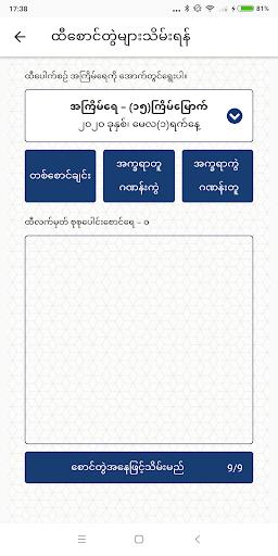 u1011u102e u2212 Modern Hti Pauk Sin (Aung Bar Lay) 1.2.5 Screenshots 2