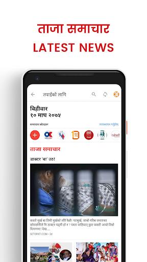 Hamro Patro : The Best Nepali Patro ud83cuddf3ud83cuddf5  Screenshots 5