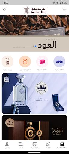u0650Arabian Oud 0.2.5 Screenshots 1