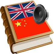 Chinese best dictionary