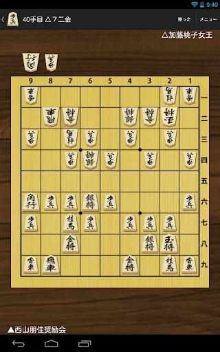 Japanese Chess (Shogi) Board  screenshots 9