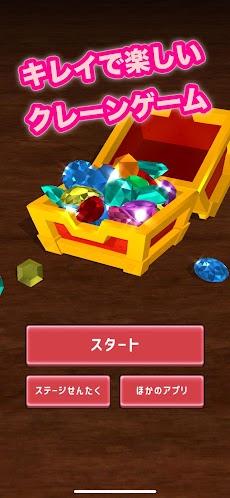 キラキラ宝石キャッチャー : キレイで楽しいクレーンゲームのおすすめ画像1