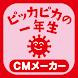 小学館 ピッカピカの一年生 CMメーカー - Androidアプリ