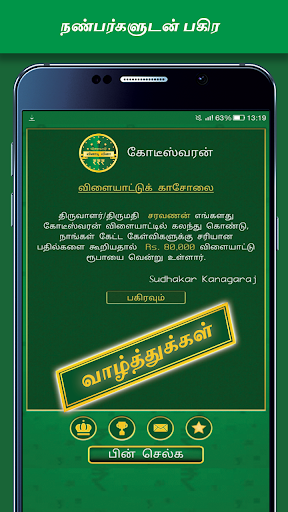 Tamil Quiz Game 22.2 screenshots 8