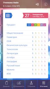 u041cu043eu0439 u0434u043du0435u0432u043du0438u043a 1.8.10 Screenshots 3