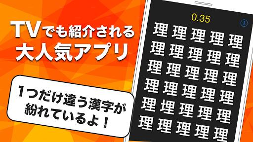 漢字間違い探し 9.3 screenshots 1