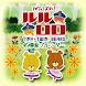 がんばれ!ルルロロ名場面ライブ壁紙 - Androidアプリ