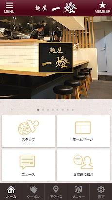 東京のラーメン店 麺屋一燈の公式アプリのおすすめ画像2