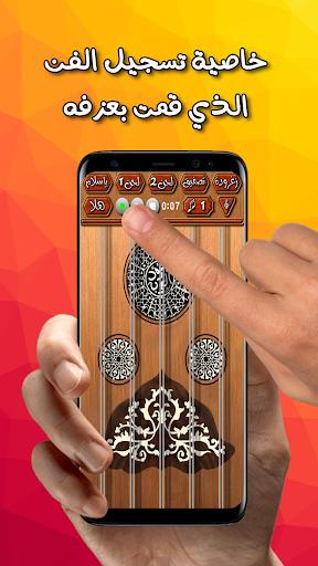 ♪♬ عود العرب ♬♪ 1.2.1 screenshots 4
