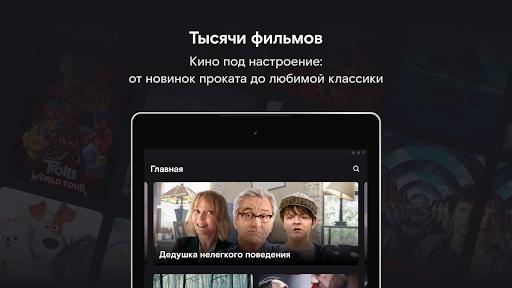 Wink - TV, movies, TV series, UFC 1.32.1 Screenshots 14