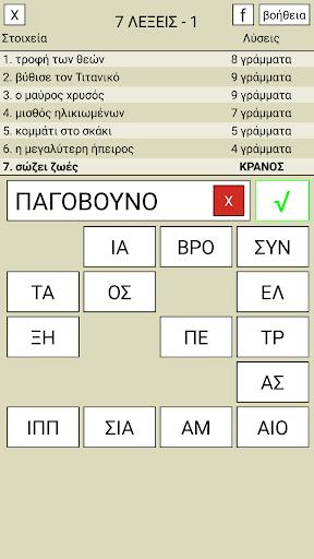 7 Λέξεις modiapk screenshots 1