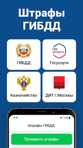Штрафы ГИБДД официальные - оплата штрафов онлайн  screenshots 1