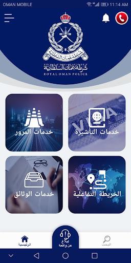 ROP - Royal Oman Police  Screenshots 1