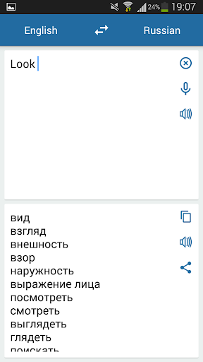 Russian English Translator 2.5.2 Screenshots 1