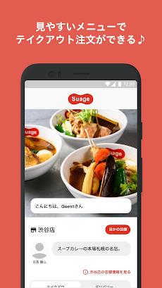 北海道スープカレー Suageのおすすめ画像1