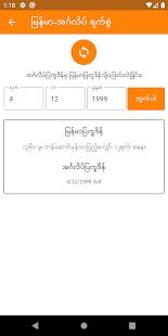 u1019u103cu1014u103au1019u102cu1015u103cu1000u1039u1001u1012u102du1014u103a (2021 Calendar) 1.8-beta Screenshots 3
