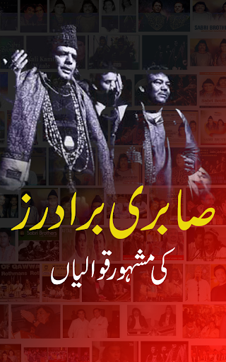 Qawwali mp3 songs downloading