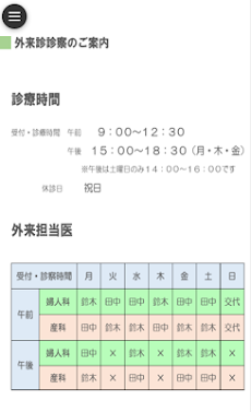 鈴木レディースクリニックご利用手引のおすすめ画像2