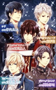 イケメン王宮◆真夜中のシンデレラ 恋愛ゲームのおすすめ画像5