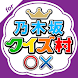 乃木坂クイズ村 for 乃木坂46