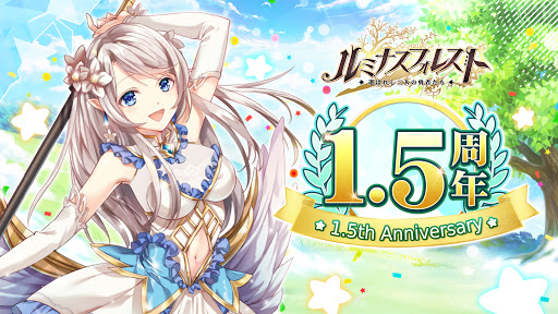 ルミナスフォレスト〜選ばれし三人の勇者たち 17.0 screenshots 1