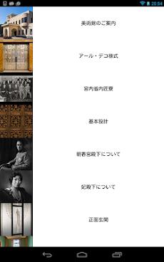 東京都庭園美術館 公式アプリのおすすめ画像4