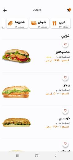 LAFFAH App 17.0.1 Screenshots 2