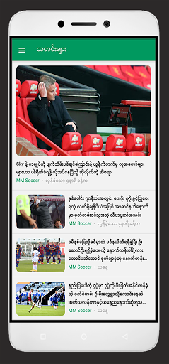 Myanmar Score  Screenshots 8
