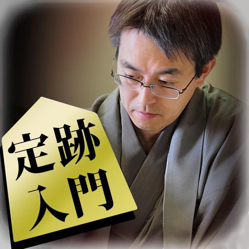羽生善治の将棋のお手本〜初心者からの定跡講座〜